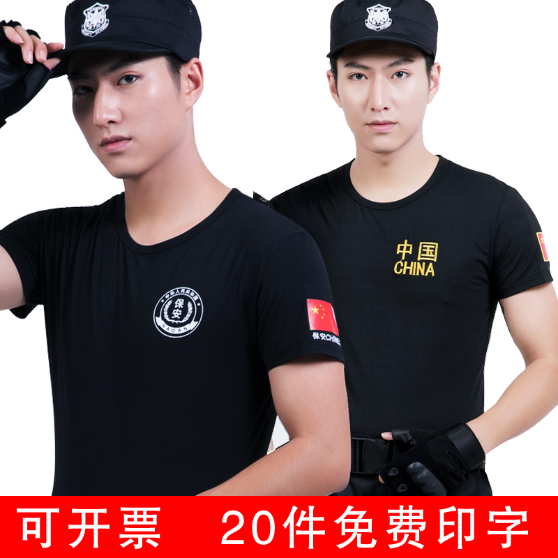 Security short sleeve T-shirt vest summer short sleeve mens T-shirt black security clothing pure cotton property guard work clothes
