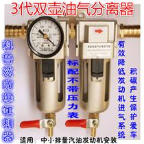 电动涡轮改装废气管过滤器油气分离汽车进气改装汽车机油透气壶