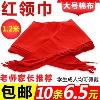 小学生全纯棉布红领巾批发1.2米绸布不缩水10条装儿童成人红领巾