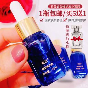 希芸嫩白修护液小蓝瓶淡斑美白精华收缩毛孔补水保湿烟酰胺精华液