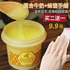 莱蔻牛奶蜂蜜手蜡手膜滋养嫩白保湿细嫩护理去角质去死皮老茧细纹