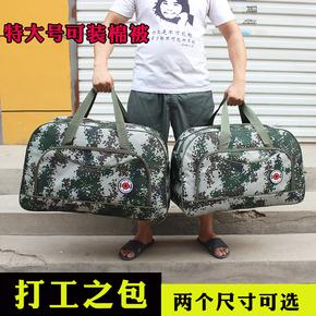 超值大容量防水迷彩打工手提行李包长途旅行袋男军迷行应急救援包