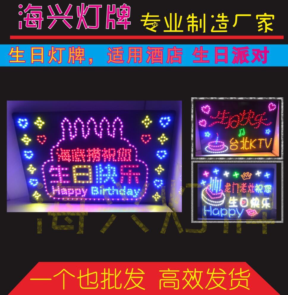 陕周深定做演唱会LED歌迷粉丝头戴相机手举生日KTV超薄房地产灯牌