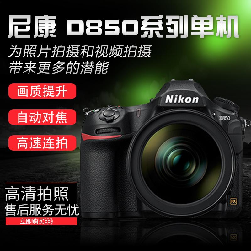 Nikon/尼康D850 单机专业全画幅高清数码单反相机机身全画幅单反