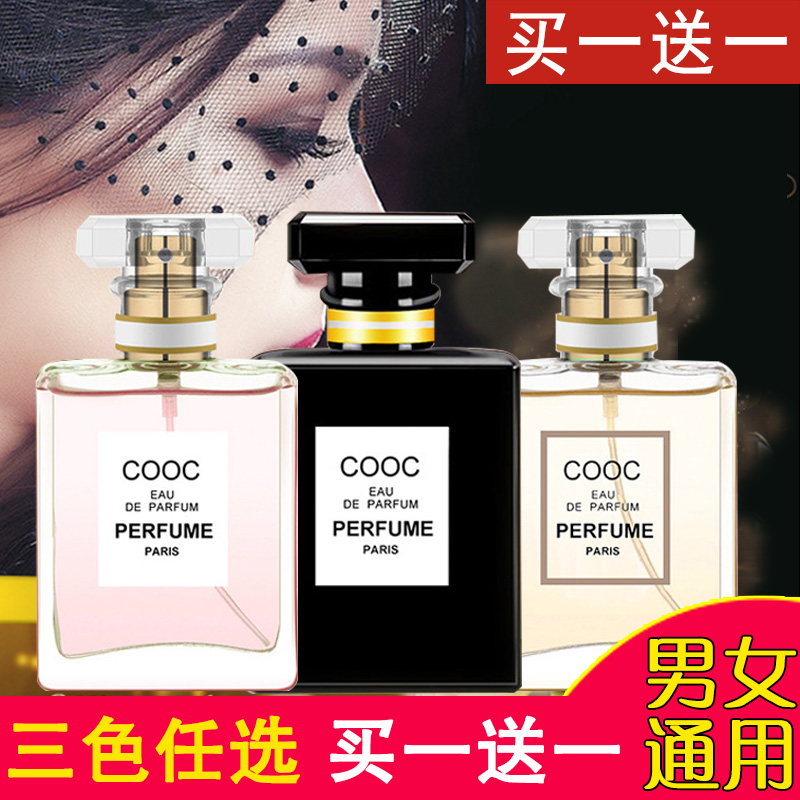 French COOC perfume lady, the brand of long lasting tiktok, fresh and natural, students and men, students, dating, shaking, and net red.