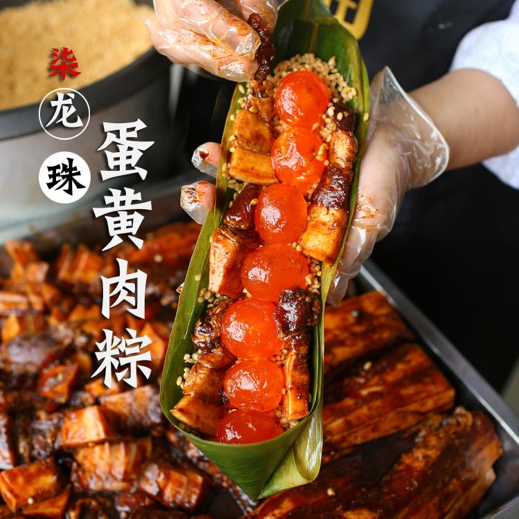 浙江特产手工七龙珠蛋黄五花肉粽大粽子500gx2只早餐食品【现做】