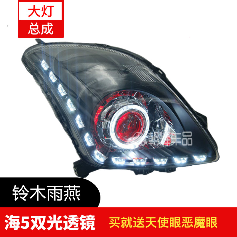 Suzuki Swift headlamp assembly refitted with double lens angel eye LED daytime running lamp xenon lamp front lamp package