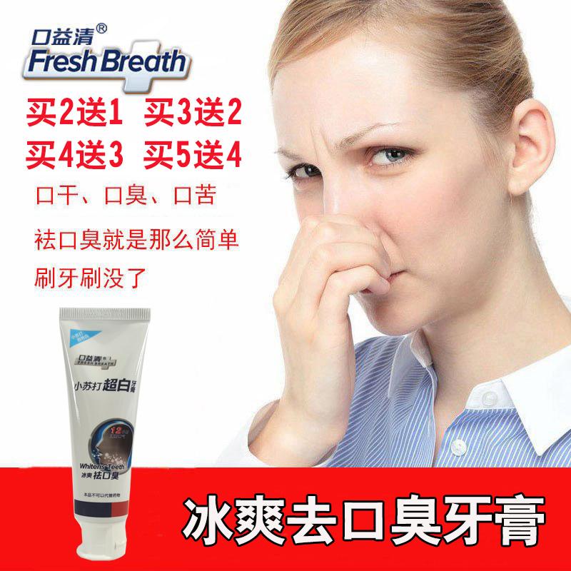 口益清冰爽去口臭牙膏除口臭清新口气口腔异味清口臭买2送1
