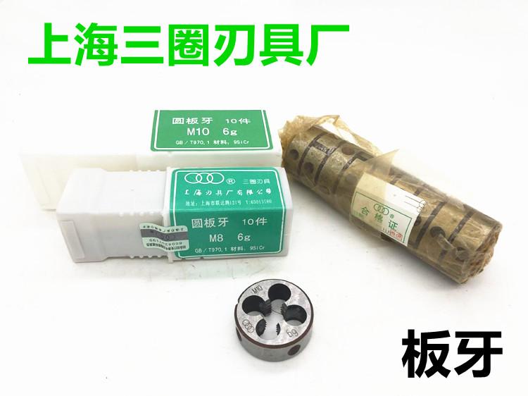 上海刃具厂 三圈板牙 圆板牙M2M3M4M5M6M8M10-M12-M27 (10件) Изображение 1
