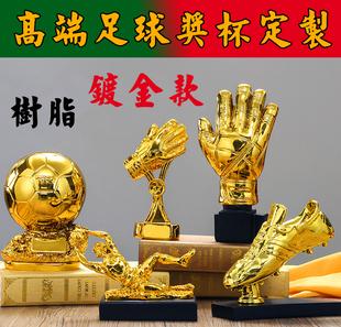 树脂镀金比赛金靴奖杯定制 足球先生射手奖 球员mvp金球奖 球迷