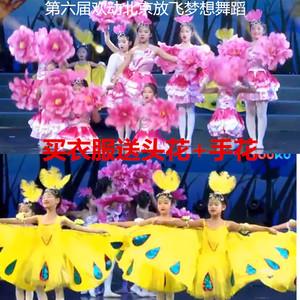 第六届欢动北京放飞梦想舞蹈服儿童七彩梦想演出服花仙子表演服