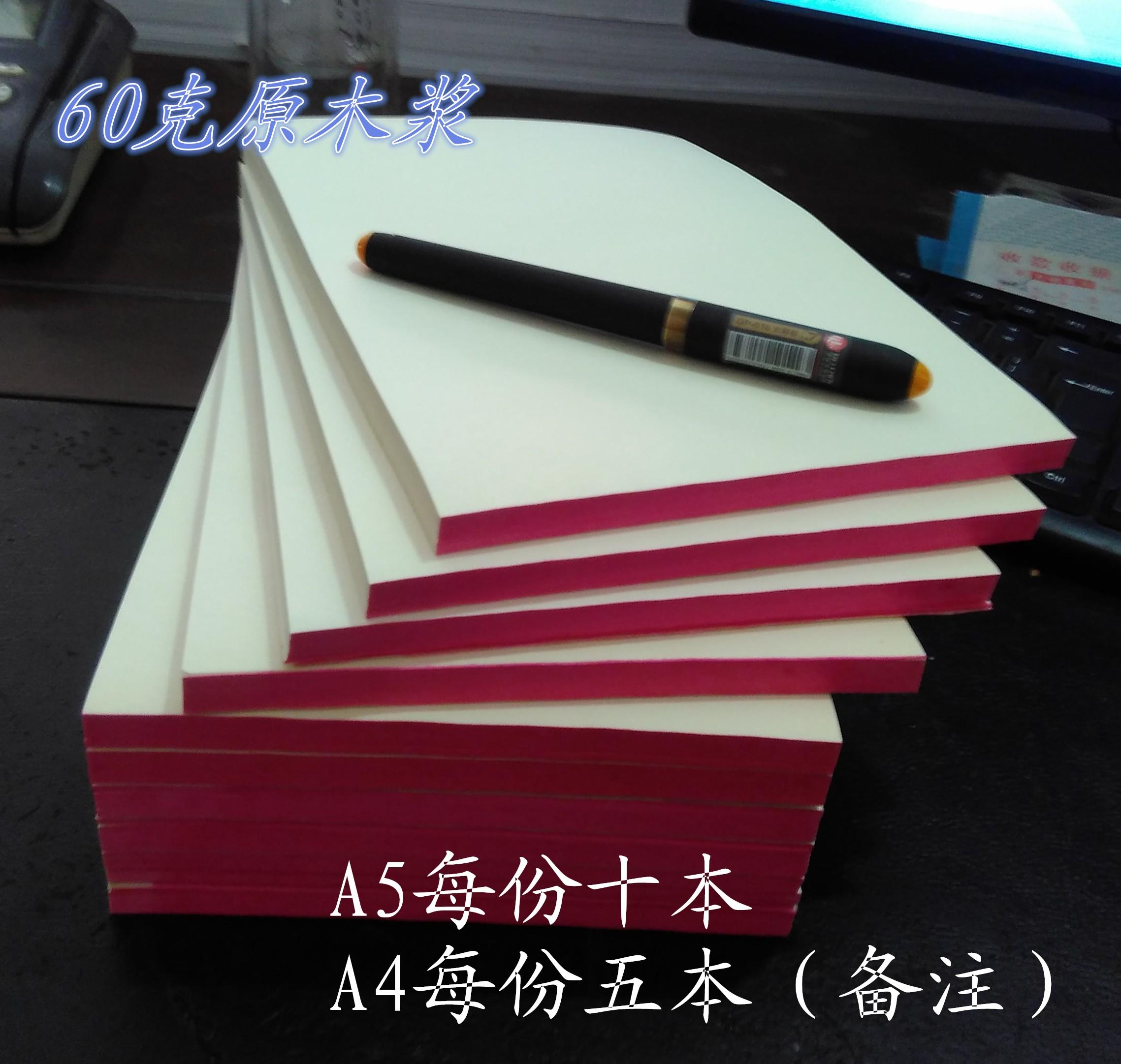 Спеццена доставка включена клей наряд A4, A5 высокий тест , тест исследование трава черновик книга запись белый пустой граффити живопись живопись