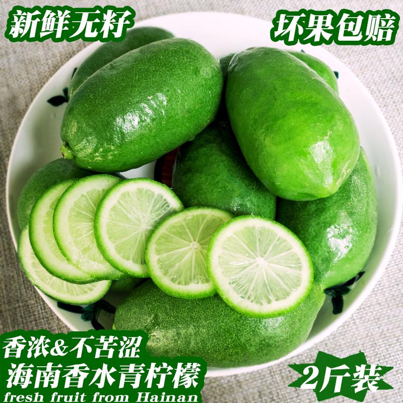 海南香水柠檬新鲜包邮无籽青柠檬2斤免邮台湾香柠檬一级长条青柠限3000张券