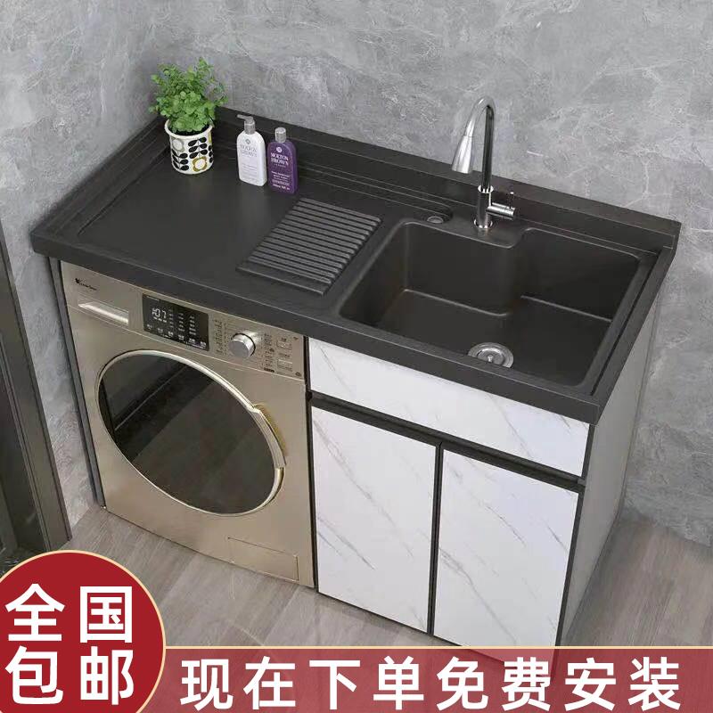池槽太空鋁石英石一體陽臺洗衣機柜子帶搓板臺盆柜組合洗衣柜伴侶