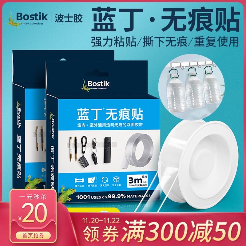 Bostik波士胶蓝丁强力无痕贴防水纳米无痕透明魔力胶带无痕胶贴高