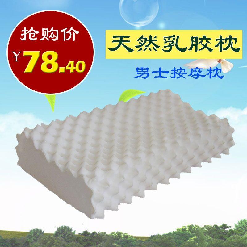 纯天然泰国乳胶枕头颈椎保健枕微瑕疵单人枕预防打鼾失眠记忆特价(非品牌)