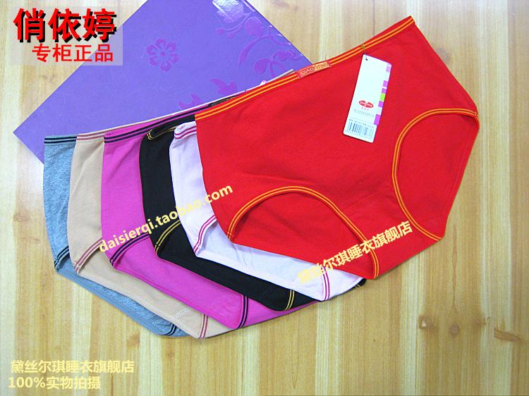 俏依婷正品女三角内裤纯棉中腰特价66167 纯色多款多色可选