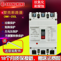 人民电气塑壳断路器CM1100A 250A 400A 630A过载短路保护空气开关