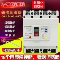 人民电气漏电断路器CM1LE-100A 250A 400A 630A/4300三相四线开关