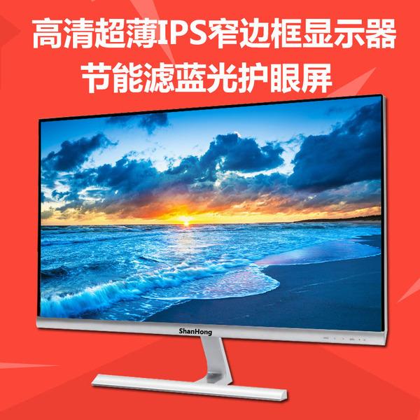 全新窄边27寸IPS高清游戏台式22电脑液晶24LED显示器护眼大屏HDMI