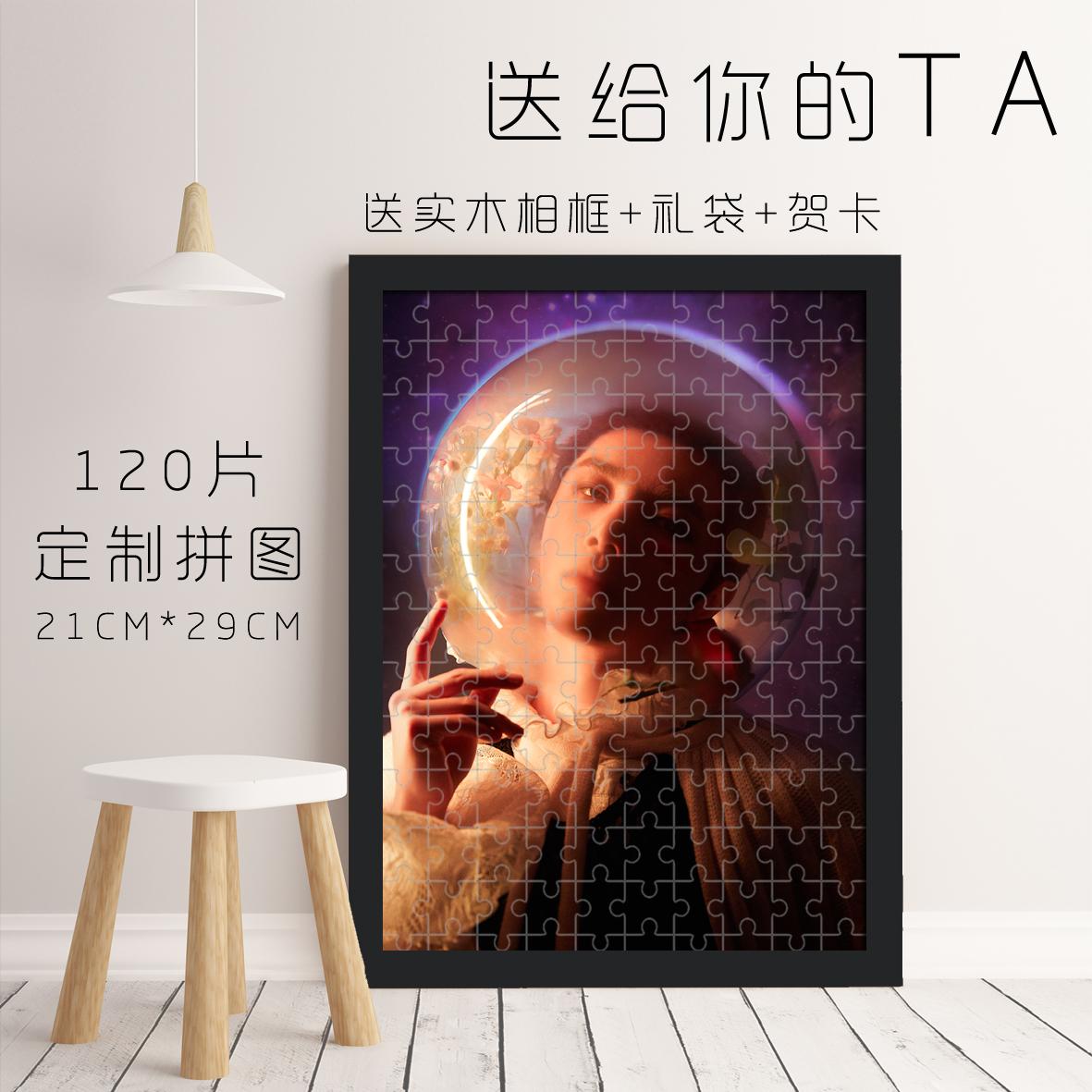 华晨宇同款周边花花拼图HCY生日礼物创意DIY拼图火星演唱会送相框