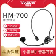 Takstar得胜HM-700小蜜蜂扩音器耳麦教师培训导游促销头戴麦克风