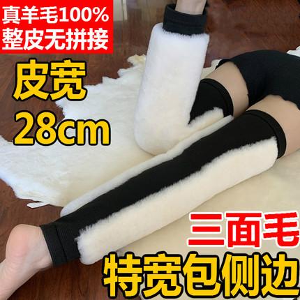 三面羊毛皮毛一体加长加厚整圈羊毛护膝护腿女士男防寒保暖老寒腿