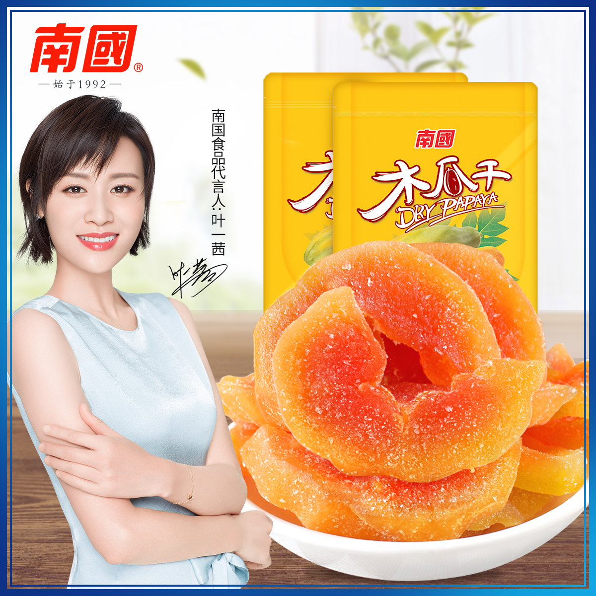 南国食品 海南特产 木瓜干116gx2袋装鲜嫩木瓜肉木瓜片网红零食