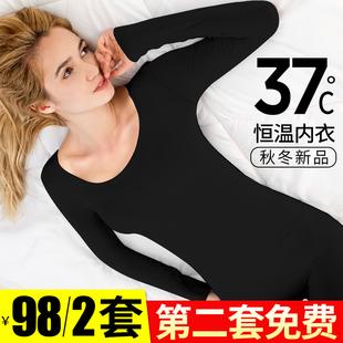 女士美体棉毛衫 保暖内衣女套装 37度恒温超薄款 三秒自发热秋衣秋裤