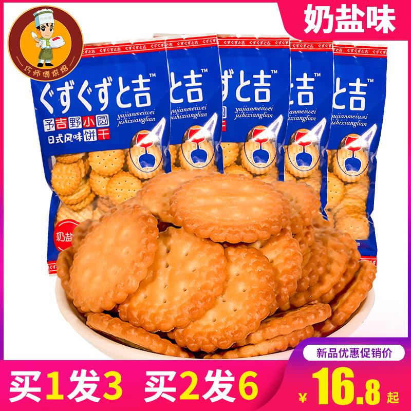 予吉野网红日式小圆饼饼干3袋 海盐味雪花酥纽扣饼干休闲零食小吃