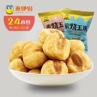 来伊份素烧玉米24小包芝士黄金豆玉米豆爆米花膨化食品来一份零食