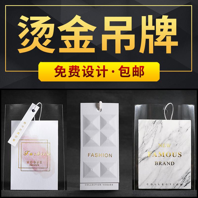 烫金吊牌定做女装挂卡logo制作袋子