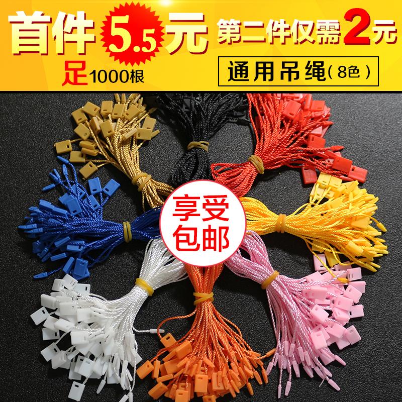 吊绳 服装辅料 吊牌印刷 服装吊绳 吊粒定做定制 手穿绳 单次现货