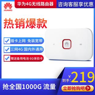 华为随行wifi 2移动随身不限流量车载4g无线路由器笔记本上网卡宝插卡便携式mifi电信无限热点e5573三网e5572