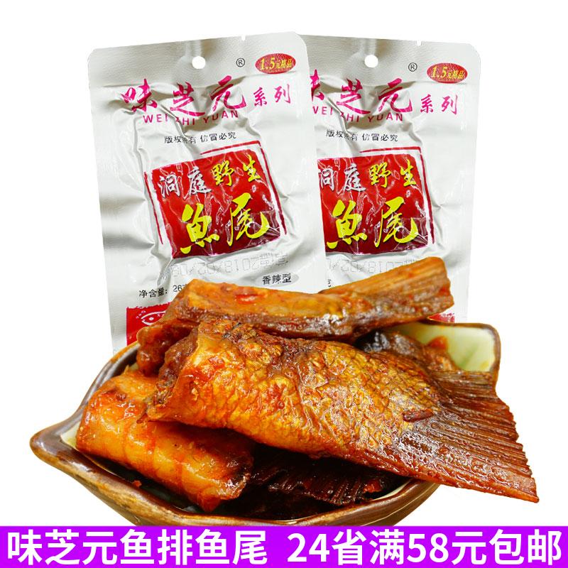 湖南益阳特产 /味芝元鱼尾26g 香辣鱼尾巴系列 烟薰鱼尾 猛辣零食