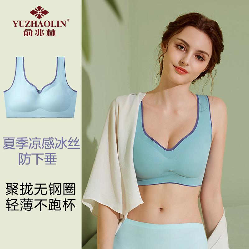 俞兆林夏2021时尚撞色无痕内衣女士文胸无钢圈聚拢薄款纯色防下垂