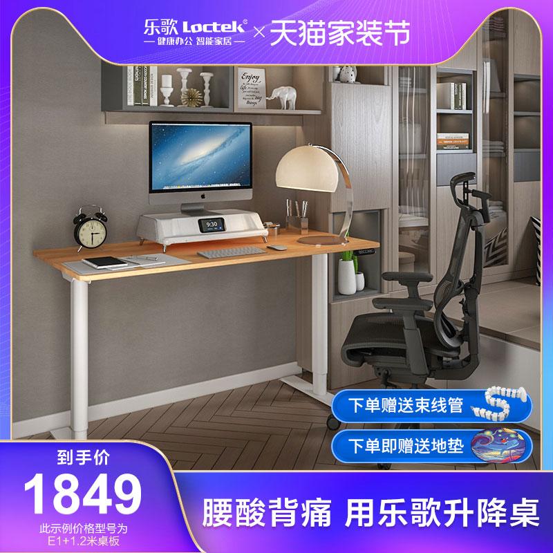 乐歌e1电动学习课桌站立办公升降桌使用评测分享