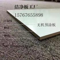 白色潔凈板抗菌板無機預涂板醫院地鐵學校酒店寫字樓隧道6mm8mm