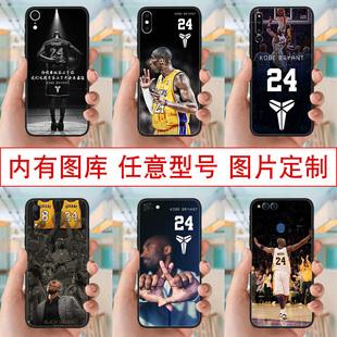 科比手机壳华为nba小米9篮球