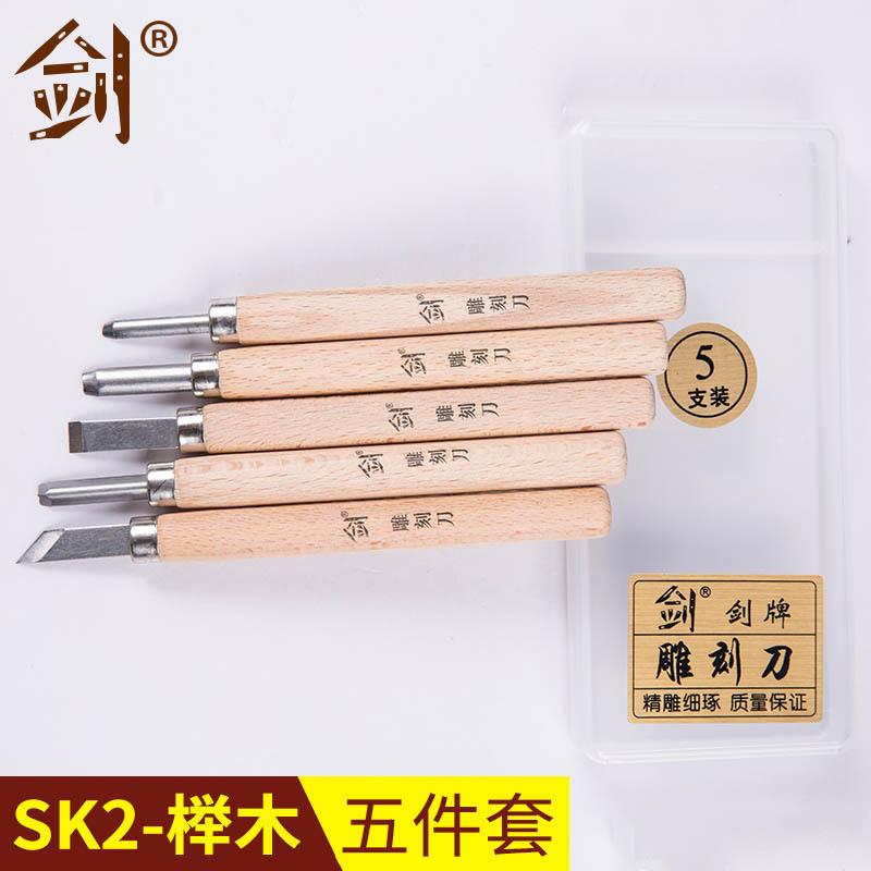【剑】sk2榉木5件套木工雕刻刀套装限时抢购