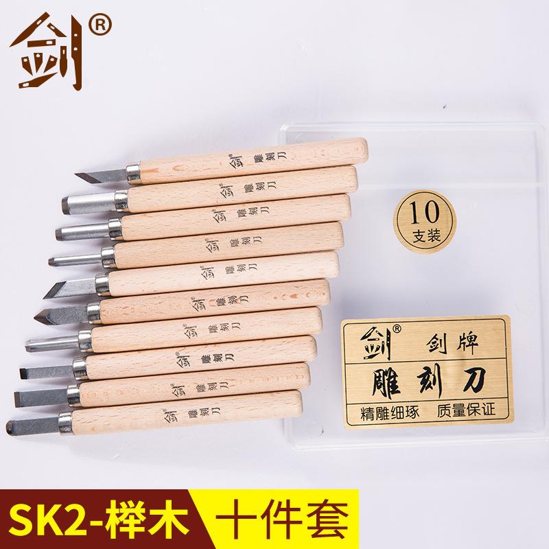 【剑牌】SK2榉木10件套雕刻三角刻刀 橡皮印章雕刻刀 工艺木刻刀手慢无