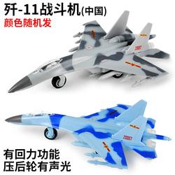 中国歼11B合金飞机模型J11战斗机苏27歼击机回力声光儿童玩具战机