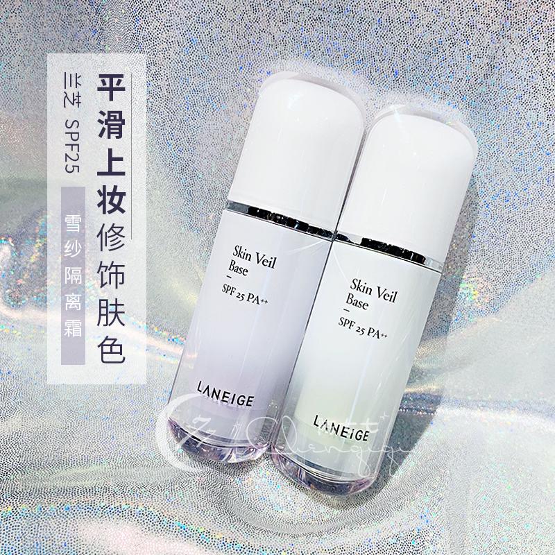 韩国兰芝雪纱隔离霜 绿色紫色SPF22润色提亮轻薄修色保湿防晒30ml128.00元包邮