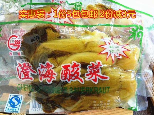 广东特产潮汕潮州汕头澄海酸菜 咸菜 早餐宵夜小菜煮鱼煮汤 1250g