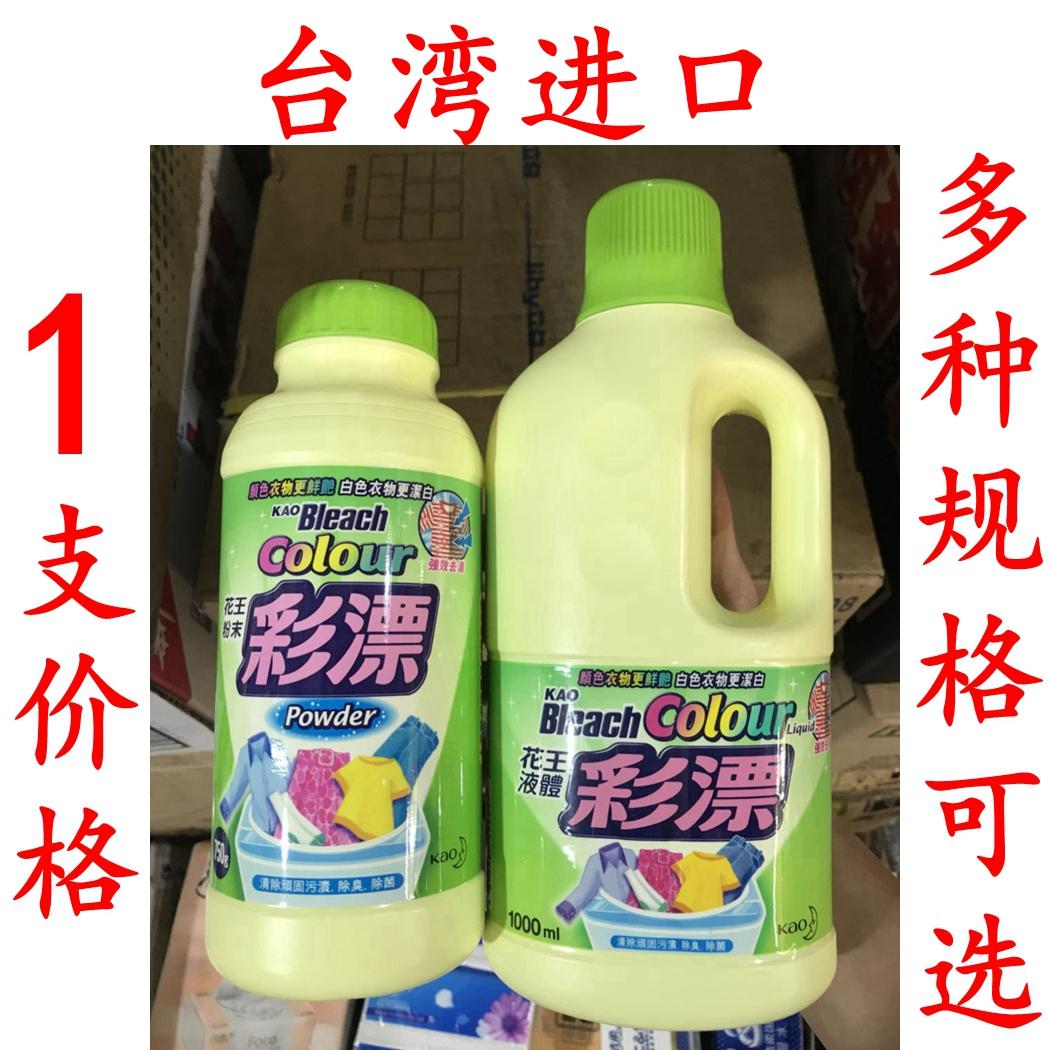 花王彩漂液2L/1L花王彩漂粉750g/500g去黄护色增漂白鲜艳消毒杀菌