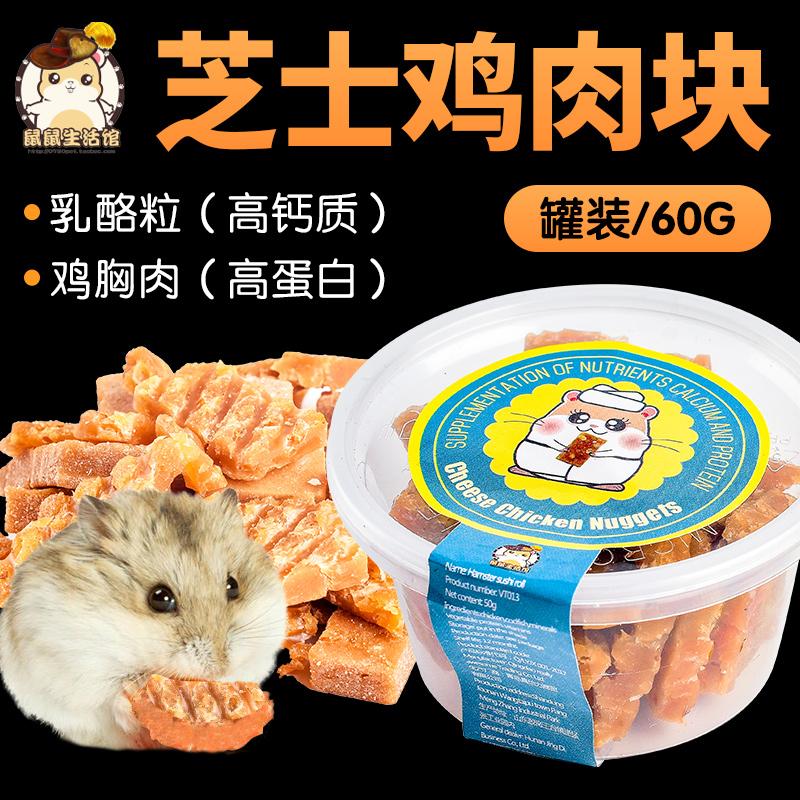 仓鼠粮食用品鼠粮营养品主粮零食食物金丝熊均衡套餐齐全肉干肉类