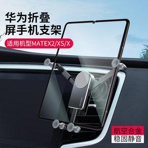 适用于华为matex2折叠屏手机车载支架汽车内用平板ipad三星fold2大屏w21小米mixfold2021新款中控pad导航专用