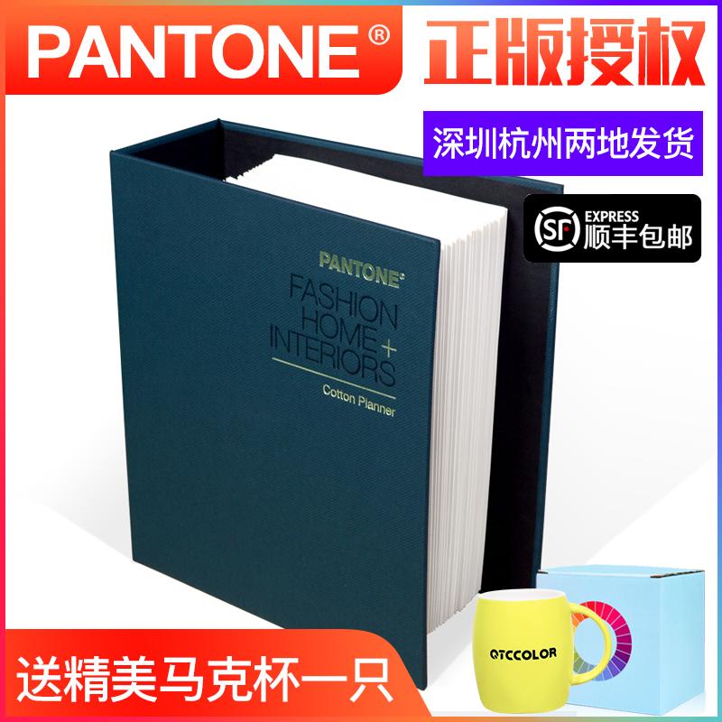 正版PANTONE彩潘通色卡国际标准纺织TCX色卡纺织用棉布版FHIC300