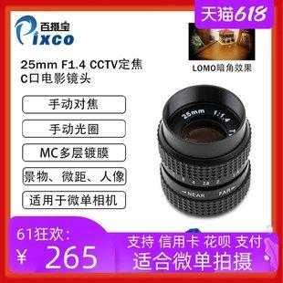 百摄宝25mm F1.4C口电影镜头CCTV定焦适用富士X索尼M4/3微单相机
