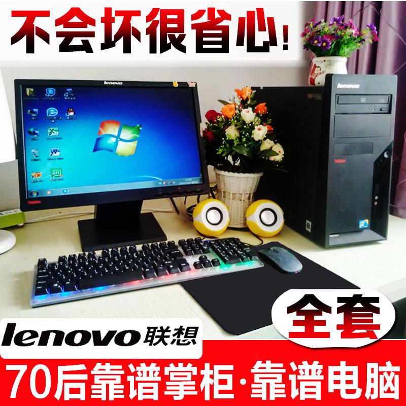 联想电脑主机整套办公家用电脑台式机...